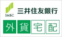三井住友銀行・外貨宅配